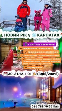 Веселе святкування Нового Року 2020! Новий Рік у Карпати .3дні/2ночі(30-31-1.01. Тернополь, Тернопольская область. фото 1