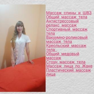 Массаж-лучшее средство для хорошего настроения,позитивного мироощущения и  Само. Киев, Киевская область. фото 3