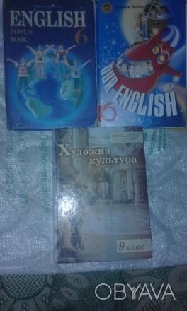 Продам учебники 6 класса. Цена 35 грн. за один. 1..Англійска мова 2006 року. ав. Новоайдар, Луганская область. фото 1