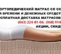 Ортопедические матрасы. Одесса. фото 1