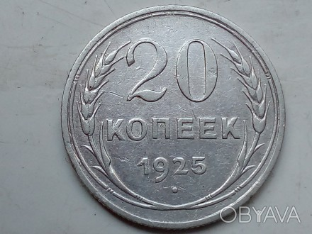 20 копеек СССР 1925 г