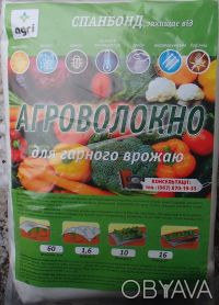 Агроволокно Агротекс 60 г/м² (1,6м*10м), защита от морозов, укрытие на зиму раст. Киев. фото 1