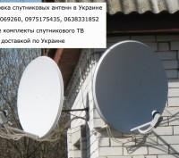 Установка спутниковой антенны своими руками Украина. Новгородкa. фото 1