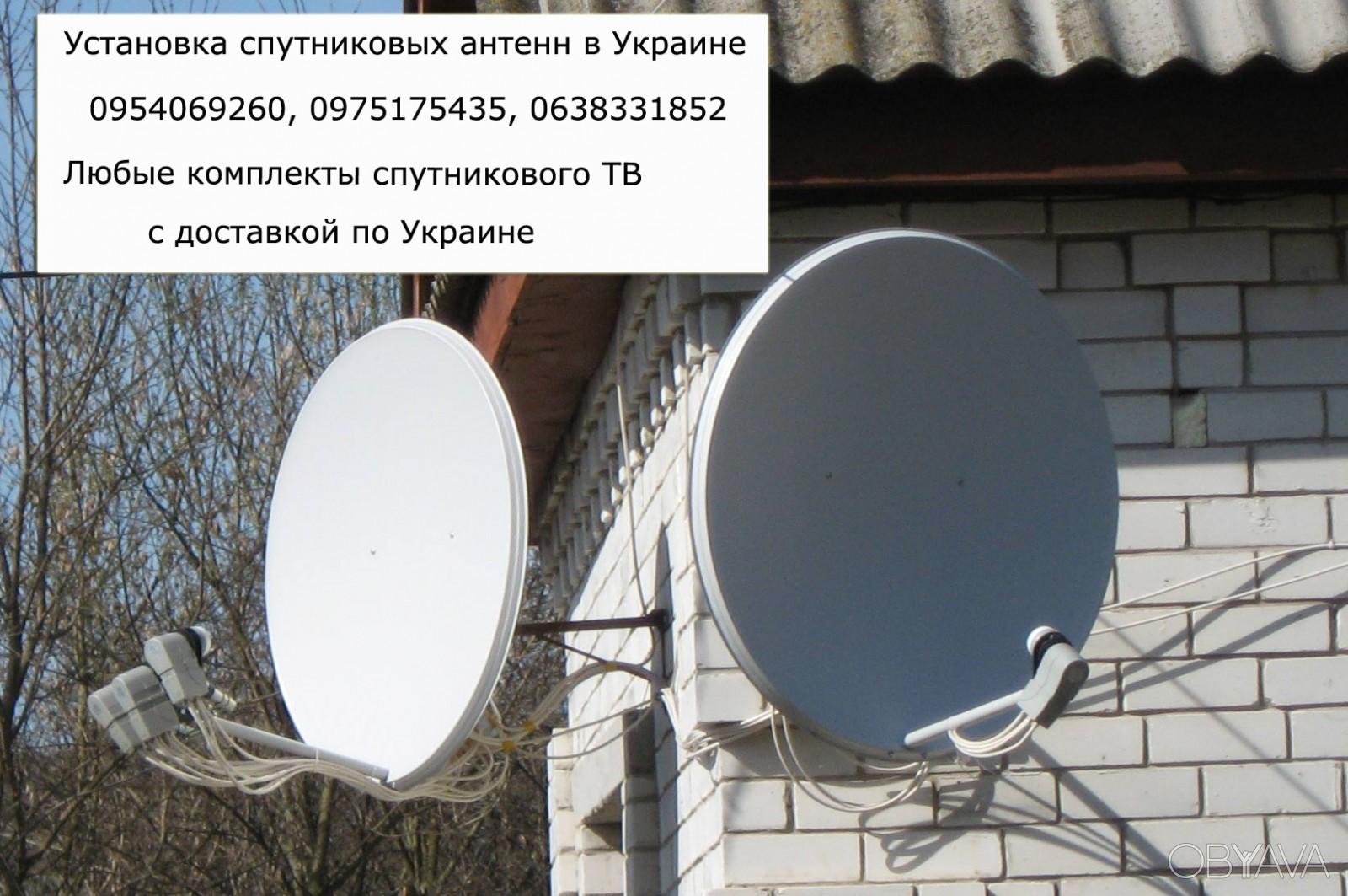 Настраиваем спутниковую антенну своими руками 2