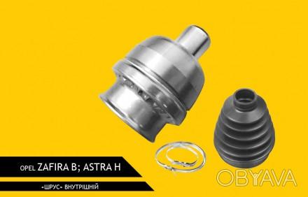 Внутренний ШРУС Opel 1.9 Zafira B, Astra H, Vectra C