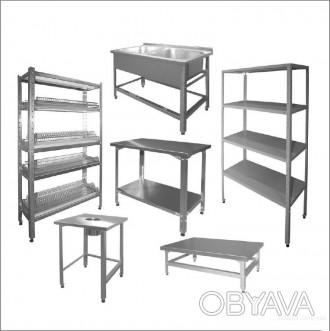 Профессиональные изделия из нержавеющей стали, столы, мойки, стеллажи