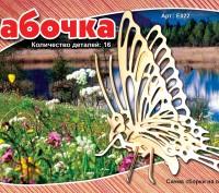 Конструктор 3д из дерева на пластинах Бабочка лазерная резка собственное произво. Одесса, Одесская область. фото 2