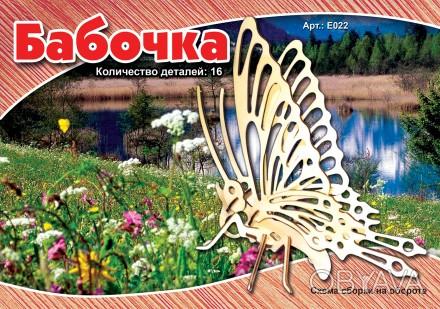 Конструктор 3д из дерева на пластинах Бабочка лазерная резка собственное произво. Одесса, Одесская область. фото 1