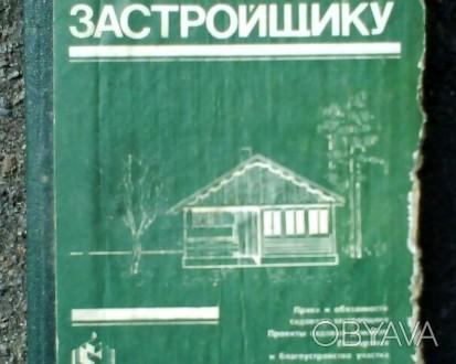 Советы садоводу-застройщику