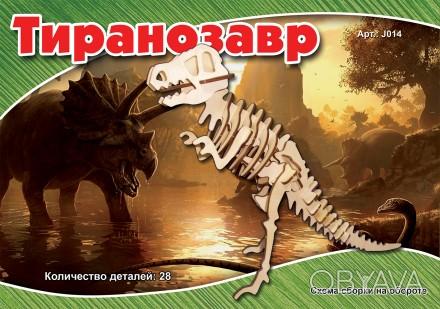 Конструктор 3д из дерева на пластинах Тиранозавр лазерная резка собственное прои. Одесса, Одесская область. фото 1