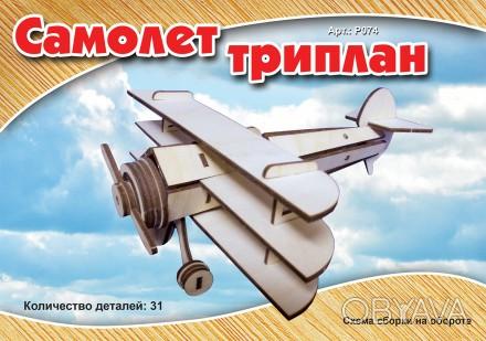 Конструктор 3д из дерева на пластинах Триплан лазерная резка собственное произво. Одесса, Одесская область. фото 1