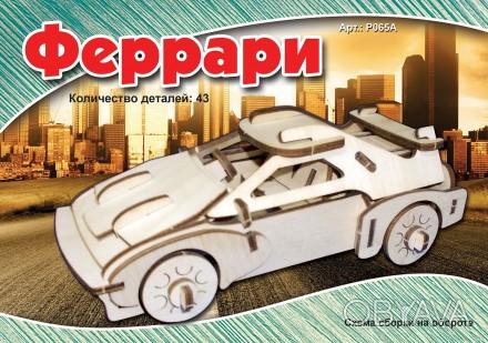 Конструктор 3д из дерева на пластинах Феррари лазерная резка собственное произво. Одесса, Одесская область. фото 1