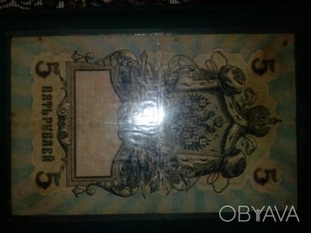 продам 5 рублей и 10 рублей 1909 года