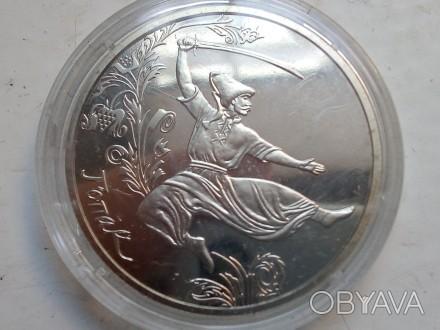 Юбилейная монета Украины 5 грн. 2011 г. Гопак