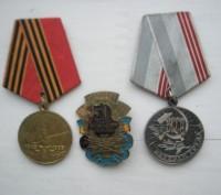 продам медали советские ,юбилейные. Кременчуг. фото 1