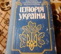 Книга, учебник для школьников.. Бровары. фото 1