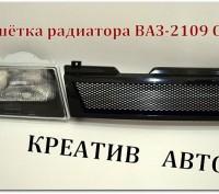 Решётка радиатора ВАЗ 2109 черная матовая. Запорожье. фото 1