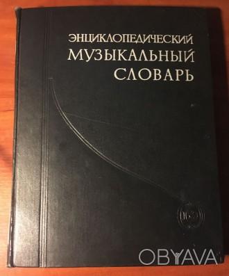 Энциклопедический музыкальный словарь.\