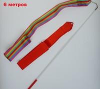 Гимнастическая лента 6 метров. Ассортимент - 11 цветов.Художественная гимнастика. Харьков. фото 1