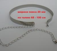 Продам ASOS 20 мм. женский пояс-зеркало металлический широкий серебряного цвета. Харьков. фото 1