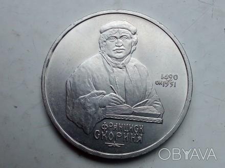 1 рубль 1990 года 500 лет со дня рождения Ф.Скорины.