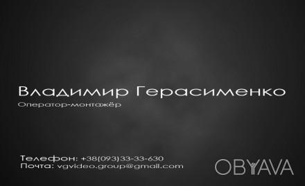 Если Вы хотите надолго сохранить тёплые моменты Вашей жизни - то вы обратились п. Чернигов, Черниговская область. фото 1