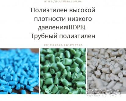 Качественная вторичная гранула полиэтилен ПЭНД-277,273-276, ПС-УМП, ПП, ПЕ-100,