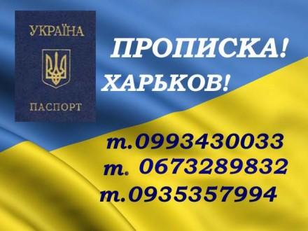 Помощь в получении прописки в Харькове.. Харьков. фото 1
