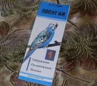 Книжки про попугаев содержание, размножение, лечение, обучение. Харьков. фото 1