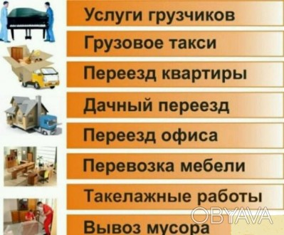 Грузоперевозки Мариуполь,грузовое такси ,переезды,грузчики,вывоз строймусора.