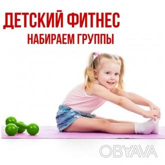 Стартовал набор в детские группы по фитнесу! Возрастная категория 7-10 лет, 11-. Черкассы, Черкасская область. фото 1