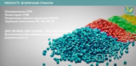 Полимеры вторичные PE100, PE80, HDPE-выдув, литье, PP, PS, HIPS.