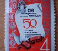 Марка почтовая СССР 1975 г. Львов. фото 1