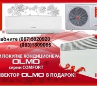 Покупай кондиционер OLMO новой серии COMFORT и Получай. Киев. фото 1