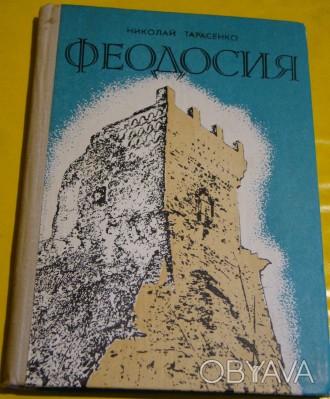 Книга Феодосия