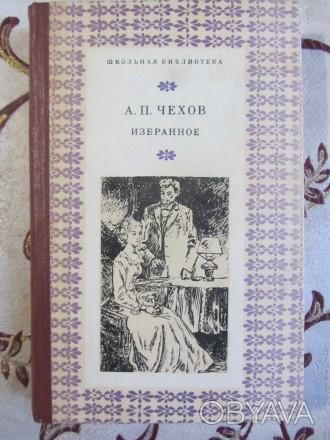 П. Чехов Избранное Серия Школьная библиотека