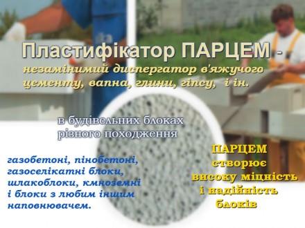 Пластифікатор ПАРЦЕМ для блоків різного походження. Львов. фото 1