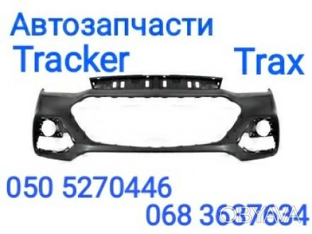 Шевроле Трекер Бампер передний задний ,решетка бампера  запчасти