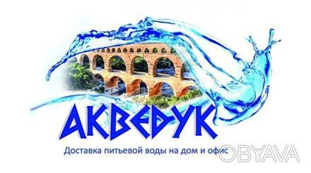 Компания «Акведук» предлагает бутилированную воду торговой марки «Акведук» оптом. Днепр, Днепропетровская область. фото 1