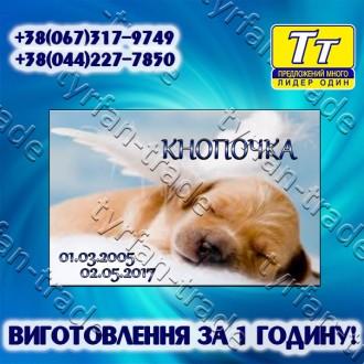 *Детальная информация и онлайн конструктор табличек на нашем официальном сайте: . Киев, Киевская область. фото 2