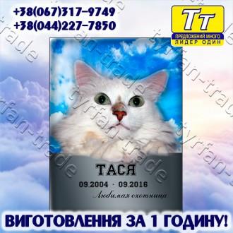 *Детальная информация и онлайн конструктор табличек на нашем официальном сайте: . Киев, Киевская область. фото 5