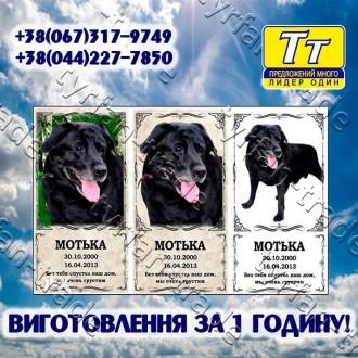 *Детальная информация и онлайн конструктор табличек на нашем официальном сайте: . Киев, Киевская область. фото 7