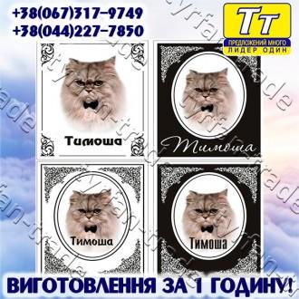 *Детальная информация и онлайн конструктор табличек на нашем официальном сайте: . Киев, Киевская область. фото 6