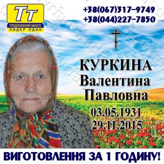 *Детальная информация и онлайн конструктор табличек на нашем официальном сайте:. Киев, Киевская область. фото 3
