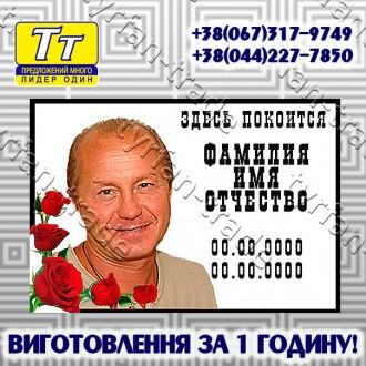 *Детальная информация и онлайн конструктор табличек на нашем официальном сайте:. Киев, Киевская область. фото 4