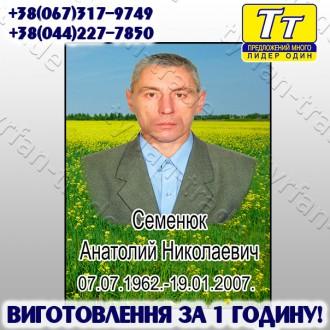 *Детальная информация и онлайн конструктор табличек на нашем официальном сайте:. Киев, Киевская область. фото 6