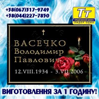 *Детальная информация и онлайн конструктор табличек на нашем официальном сайте:. Киев, Киевская область. фото 2