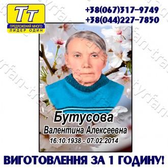 *Детальная информация и онлайн конструктор табличек на нашем официальном сайте:. Киев, Киевская область. фото 5