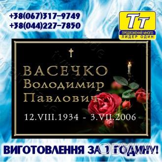 *Детальная информация и онлайн конструктор табличек на нашем официальном сайте:. Киев, Киевская область. фото 1