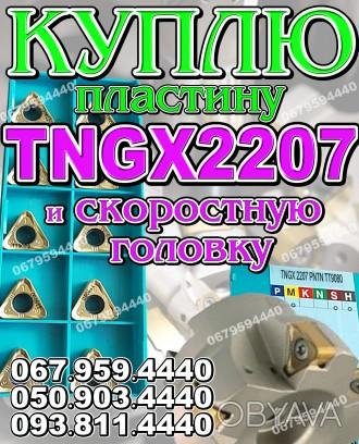 Куплю TNGX2207. Куплю пластину TNGX 2207 TT9080